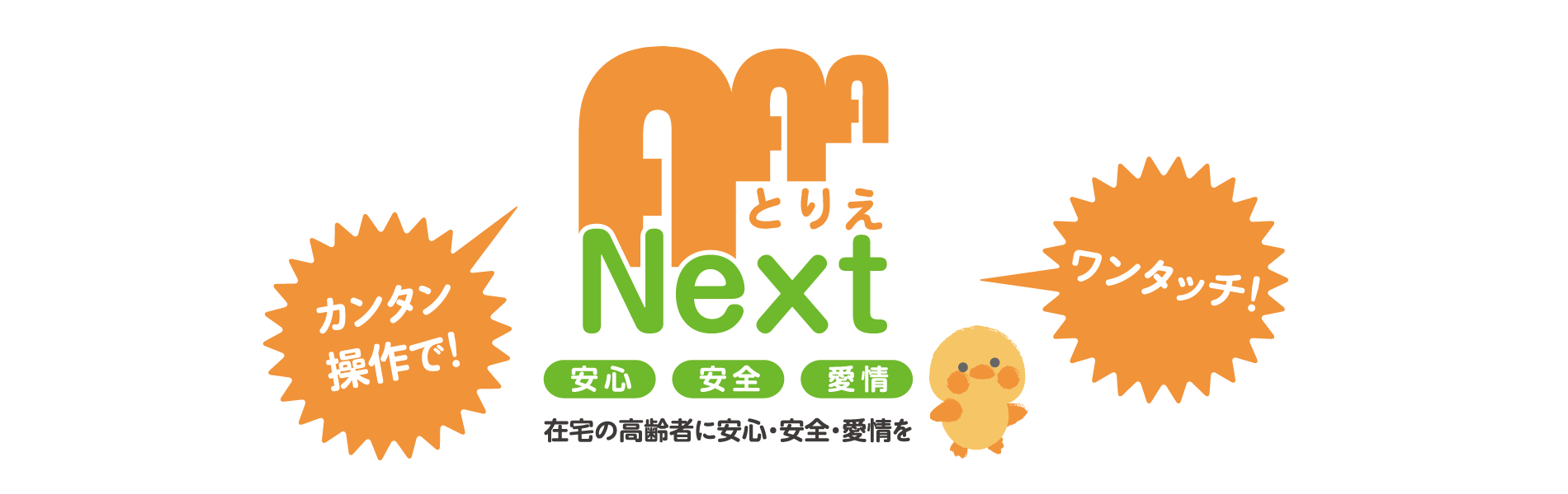 とりえ -AAA- Next